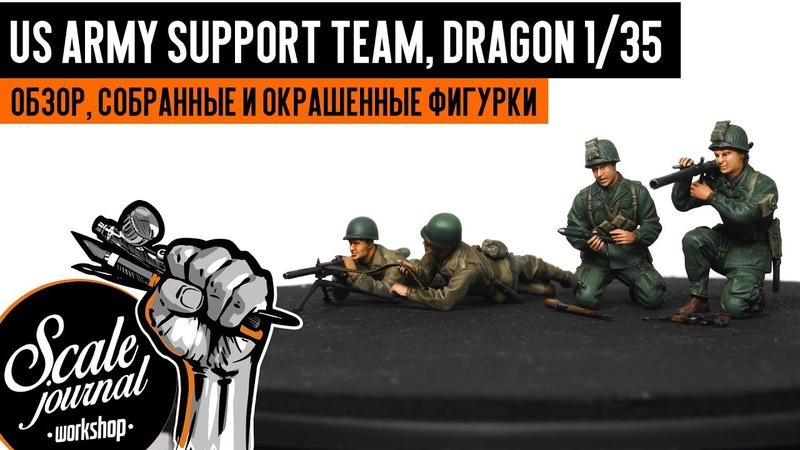 """Группа огневой поддержки армии США"""" 1 35 Dragon 6198 обзор собранные и покрашенные фигурки"""