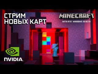 Стрим | Новые карты для Minecraft RTX (18:00 по МСК)