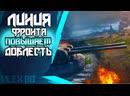 World of Tanks Линия Фронта