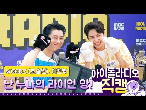 [IDOL RADIO] 200702 WOODZ (조승연), 이진혁 ★난 누나의 라이언 앙!★ 아이돌 라디오 직캠