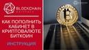КАК ПОПОЛНИТЬ КАБИНЕТ В КРИПТОВАЛЮТЕ БИТКОИН ИНСТРУКЦИЯ BlockchainPartnersPro