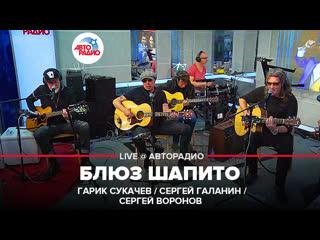 Гарик Сукачев, Сергей Галанин и Сергей Воронов - Блюз шапито (#LIVE Авторадио)