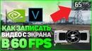 КАК ЗАПИСАТЬ И СМОНТИРОВАТЬ ВИДЕО С ЭКРАНА В 60 FPS БЕЗ ПОТЕРИ КАЧЕСТВА NVIDIA SHADOW PLAY