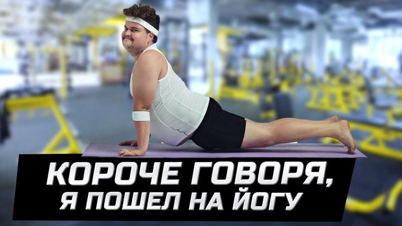 Короче говоря, я пошел на йогу | ЗОЖНУТЫЕ