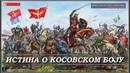 Србски Ред Змаја ИСТИНА О КОСОВСКОМ БОЈУ 7528 жетвар дан десети