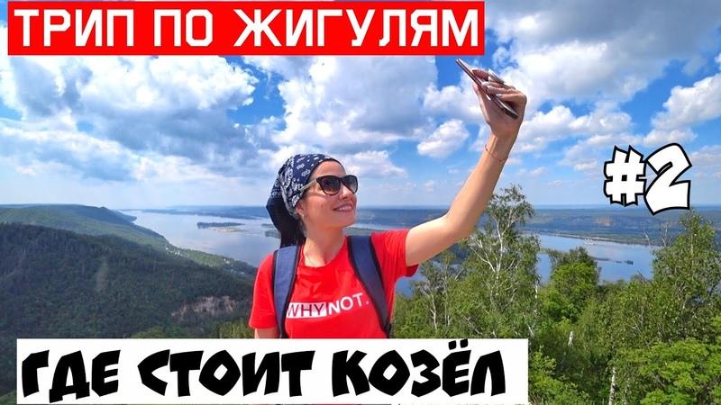 Гора Стрельная и гора Могутовая Жигулевские горы Лучшие места Самарской области Трип по горам 16