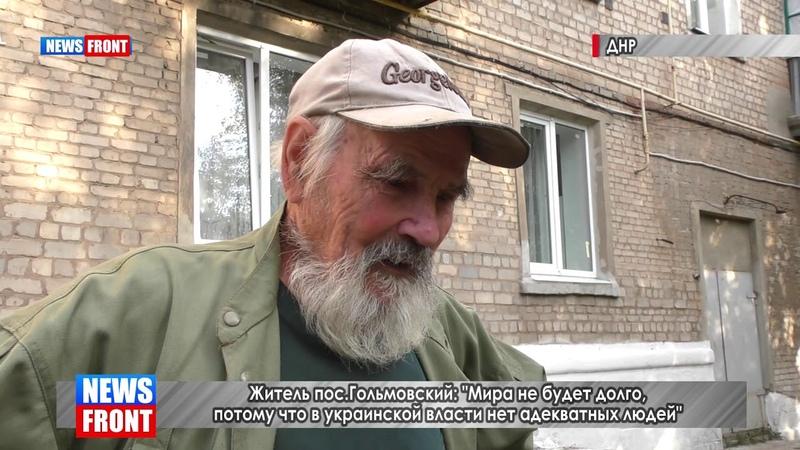 Житель пос Гольмовский Мира не будет долго потому что в украинской власти нет адекватных людей