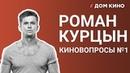 РОМАН КУРЦЫН озвучивает медведя Первая любовь Сериал Корабль КиноВопросы 1