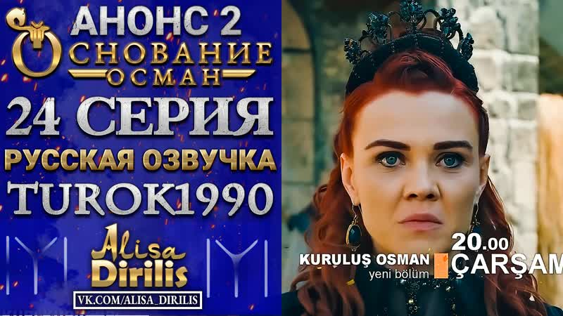 Основание Осман 2 анонс к 24 серии turok1990