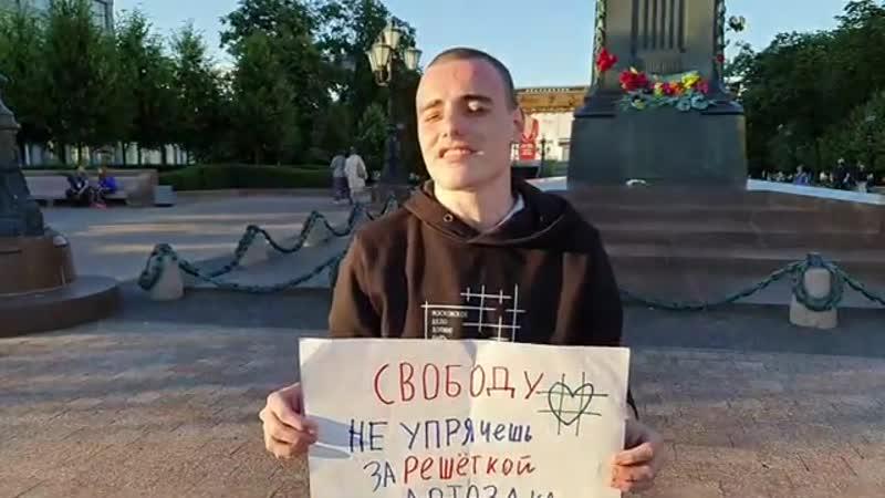 Бессрочный протест на Пушкинской площади в Москве