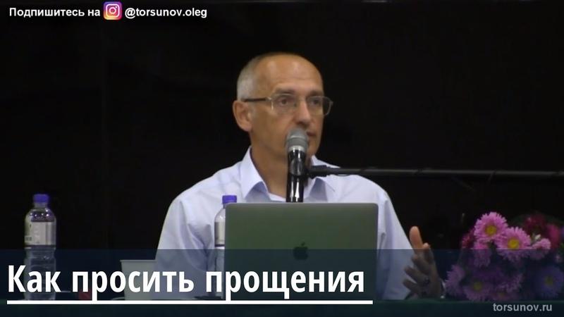 Торсунов О.Г. Как просить прощения