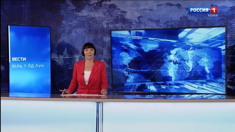 Вести Коми на Коми языке 07 07 2020