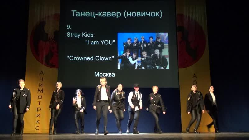 Танец Кавер Stray Kids I am YOU Crowned Clown Москва