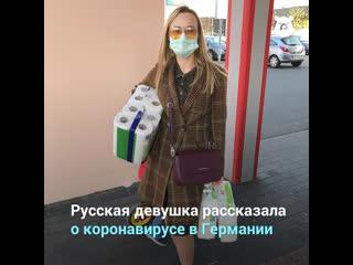 Русская девушка рассказала о коронавирусе в Германии