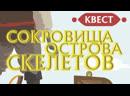 Квест сокровища острова скелетов - Океанариум Екатеринбурга