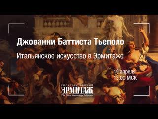 Hermitage Online. Джованни Батиста Тьеполо. Итальянское искусство в Эрмитаже