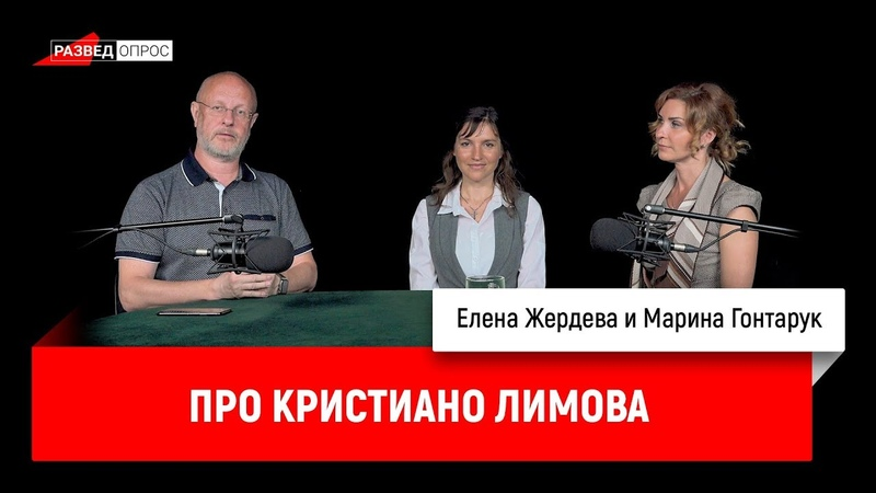 Елена Жердева и Марина Гонтарук про Кристиано Лимова