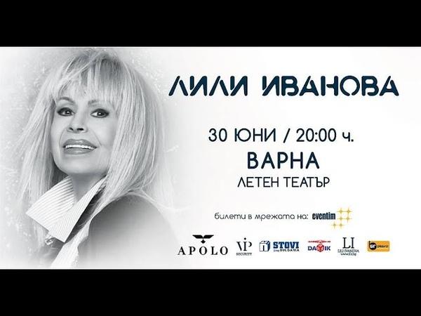 Лили Иванова Варна концерт | 30.06.2019 |