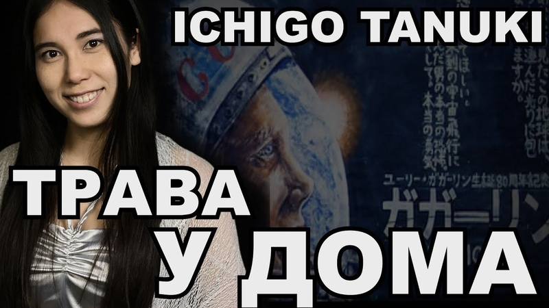 Ichigo Tanuki - Трава у дома (Земляне по-японски)