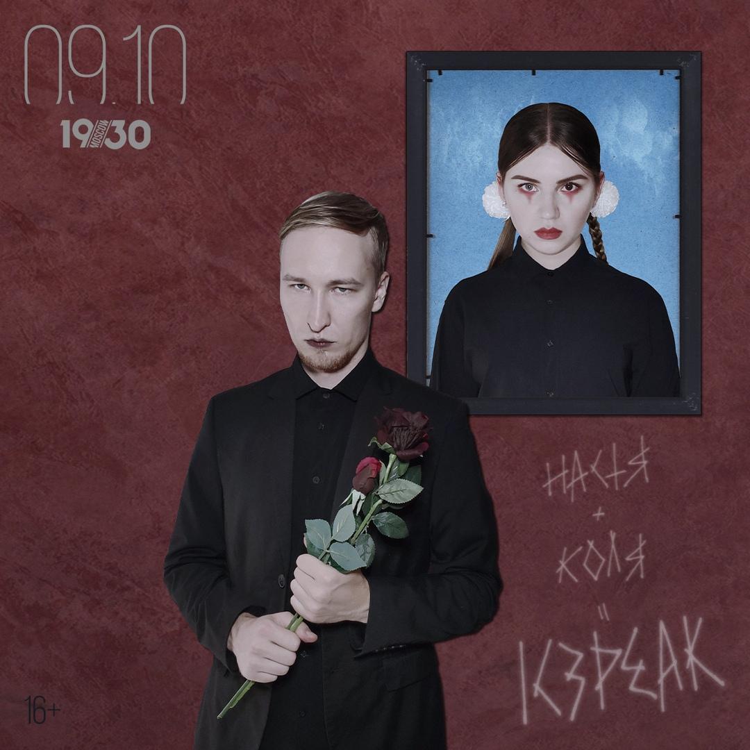 Афиша Москва IC3PEAK / 09.10 / 19/30 Moscow