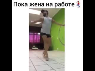 Пока жена на работе))