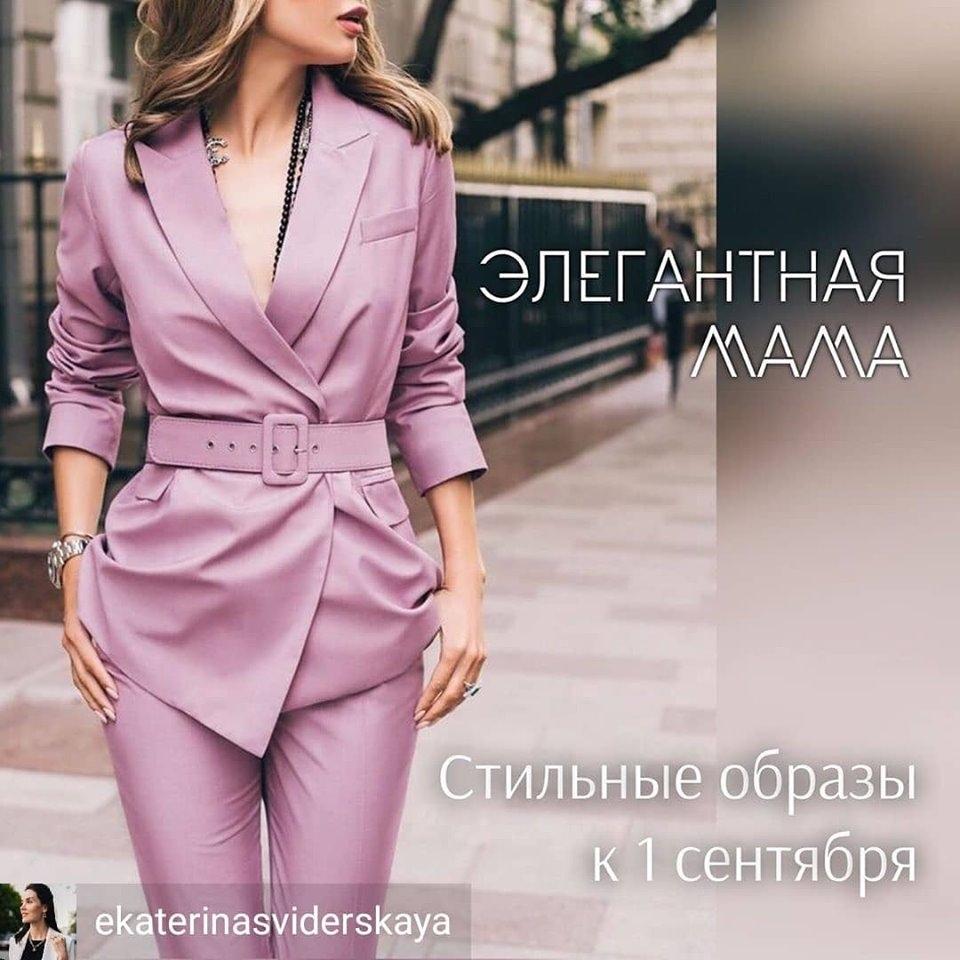 Сегодня пост стилиста  @ekaterinasviderskaya о том, как сделать себя элегантной на 1 сентября