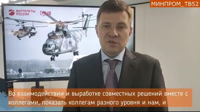 День поставщика с АО Вертолеты России