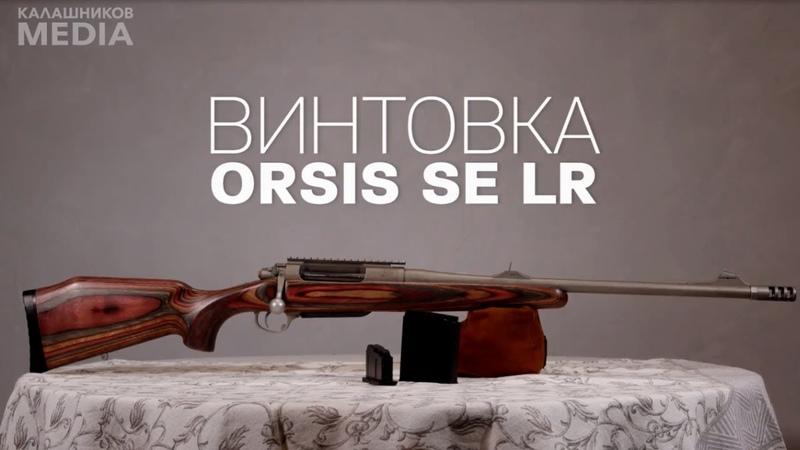 Винтовка Orsis SE LR (.375 HH Magnum). Личный арсенал Евгения Спиридонова
