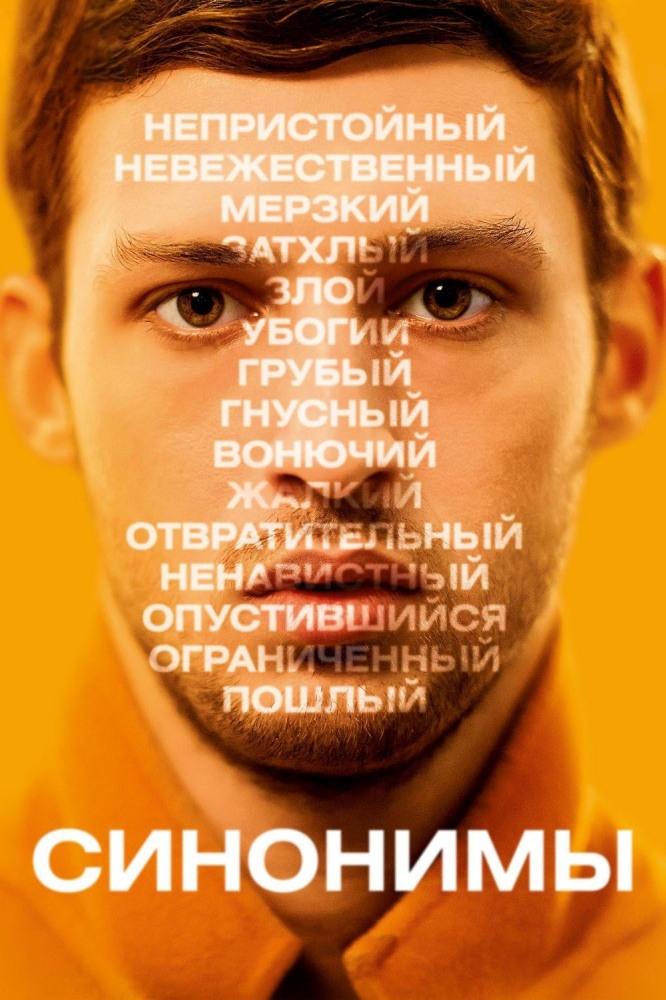 Синонимы фильм 2019
