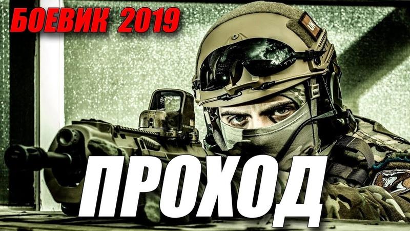 Фильм 2019 пошел воевать в 60 ** ПРОХОД ** Русские боевики 2019 новинки HD