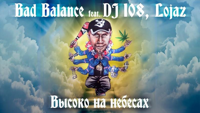 Bad Balance feat DJ 108 Lojaz Высоко на небесах Рэп Revolution