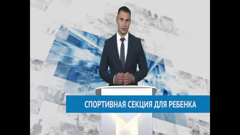 МЕЖДУ ПРОЧИМ Артур Кабиров СПОРТИВНАЯ СЕКЦИЯ ДЛЯ РЕБЕНКА 14 08 19