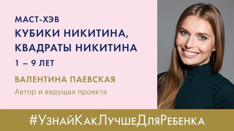 Детский психолог В. Паевская. Маст хэв, от 1 года до 9 лет. Кубики Никитина, квадраты Никитина