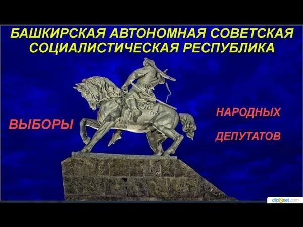 Ответы на вопросы зам пред ВС СССР о выборах, деньгах, советах депутатов СССР и т д