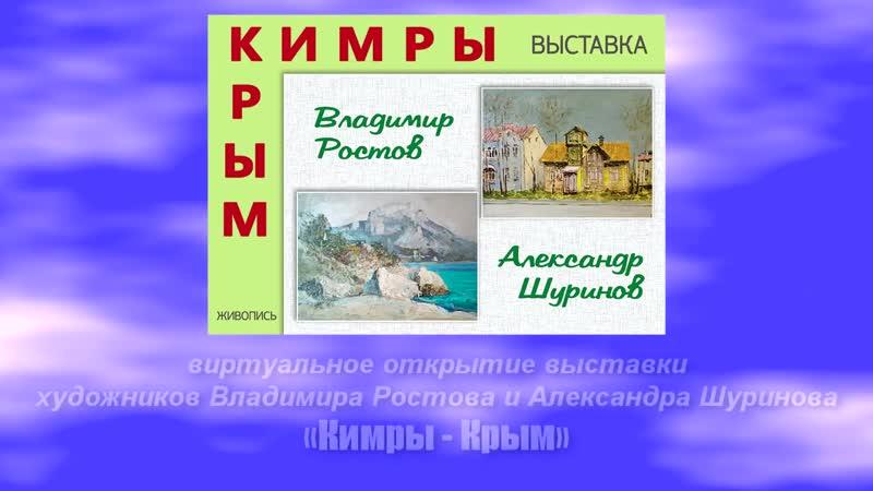 Виртуальное открытие выставки художников Владимира Ростова и Александра Шуринова Кимры - Крым