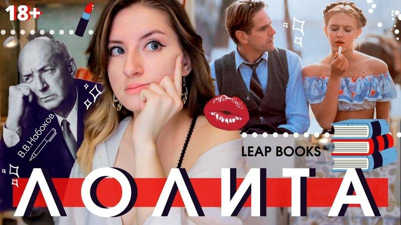 ИСПОВЕДЬ ПЕД🔞ФИЛА О чем книга ЛОЛИТА 📖 В В Набоков Leap Books 18