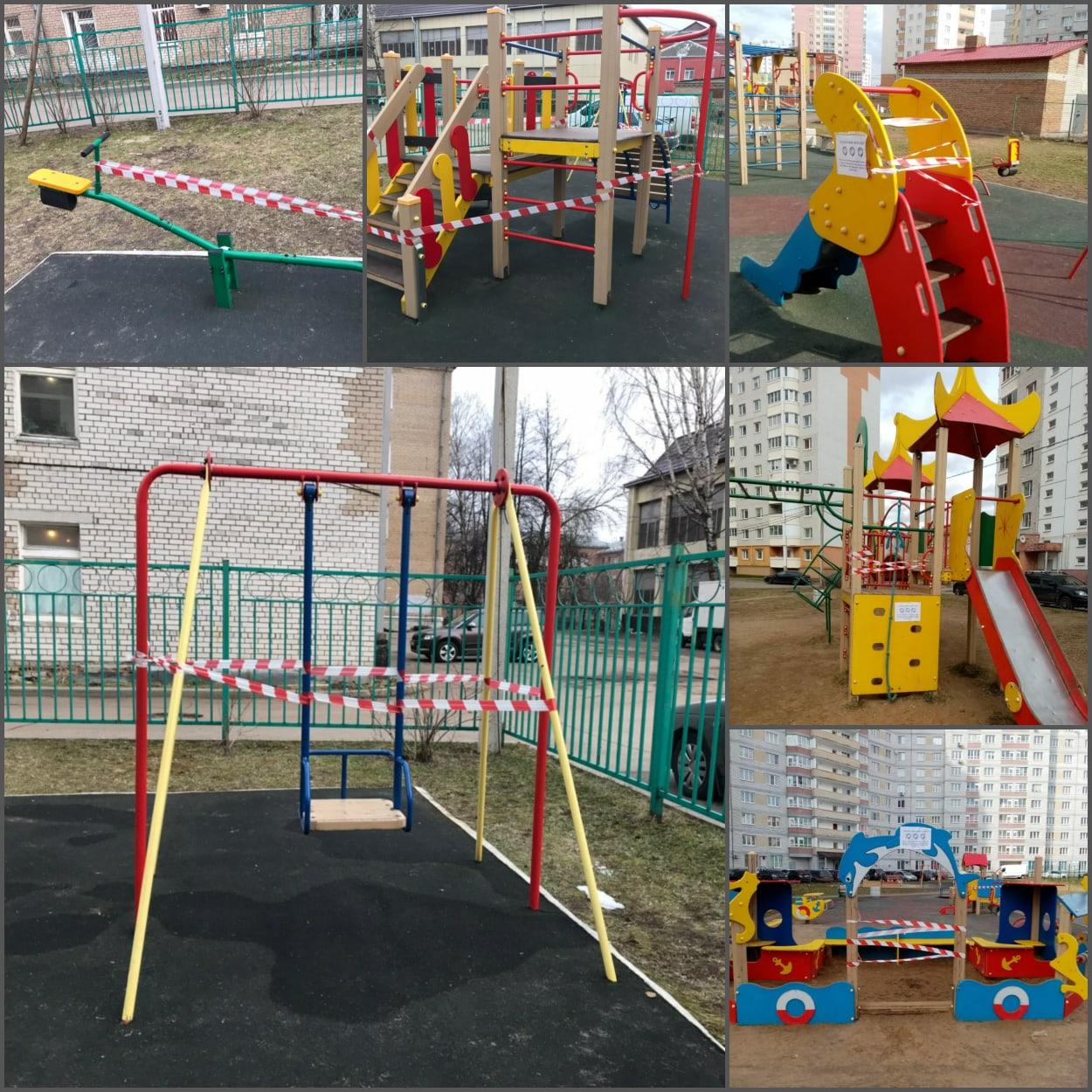В Ярославле ограничивают доступ к детским площадкам