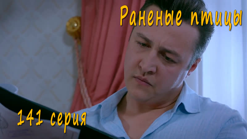 Турецкий сериал Раненые птицы 141 серия русская озвучка