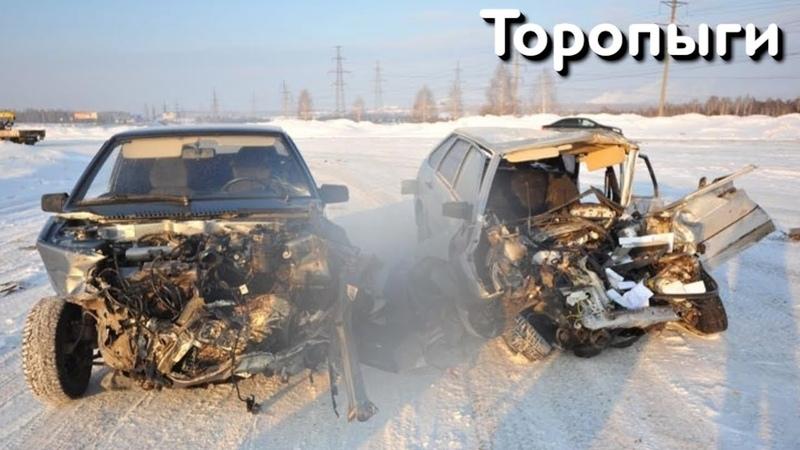 АвтоЗасранцы Торопыги и Водятлы 80 уровня