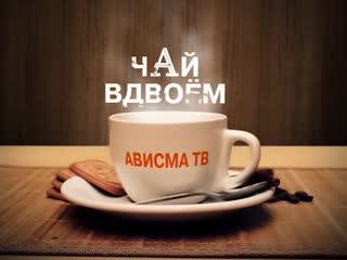 """""""Чай вдвоём"""" с Еленой Богачук (6 мая 2020 г.)"""