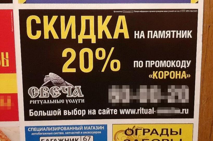 """Ритуальный центр в Смоленске объяснил идею промокода """"корона"""" на скидку"""