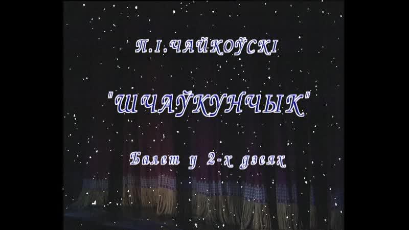 Фильм-балет «Петр Чайковский. Щелкунчик». 2 часть (БТ, 1998)