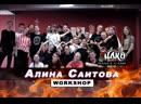 Алина Саитова   NAKO DANCE CAMP 🔥HARD🔥   3 DAY