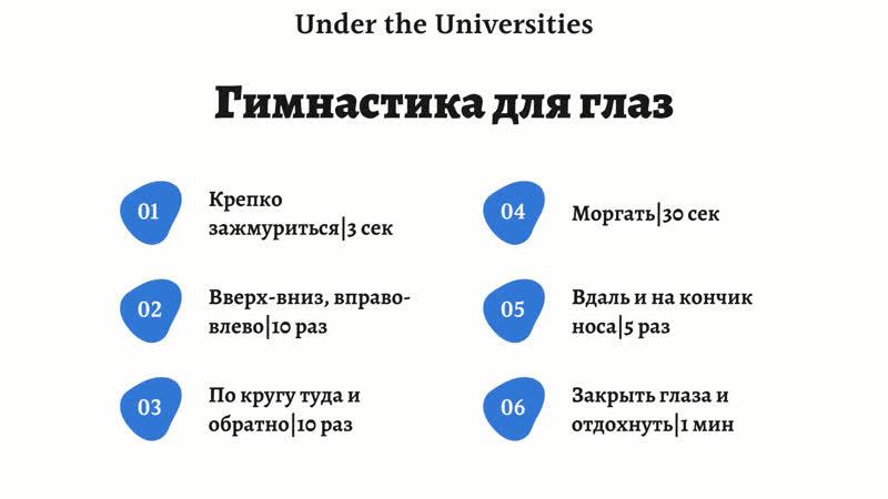 Гимнастика для глаз Under the Universities