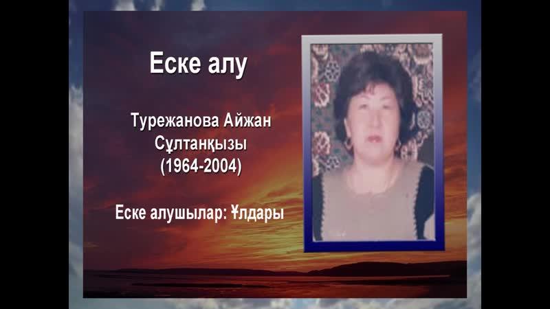 Еске алу Турежанова Айжан Сұлтанқызы