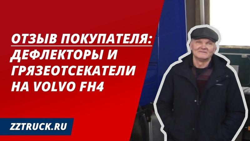 Презентация дефлекторов и грязеотсекателей на Volvo FH 4 серии, отзыв водителя