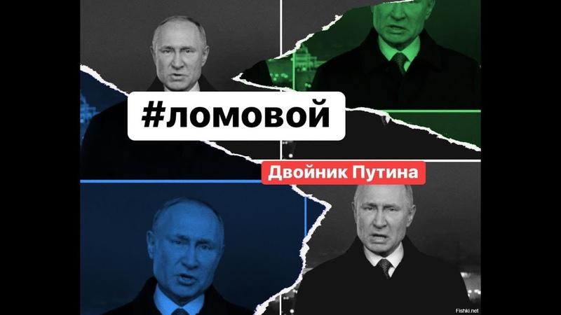 ЛОМОВОЙ - Тройник Путина