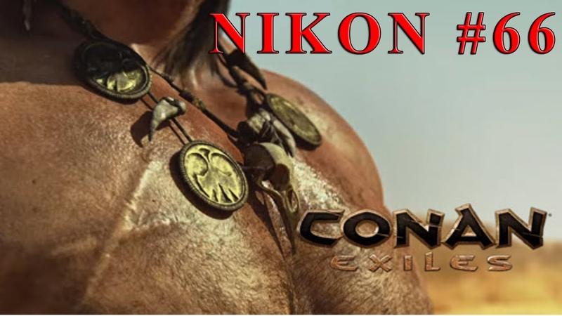 CONAN EXILES ИДЕМ ЗА ЗВЕЗДНЫМ МЕТАЛЛОМ НОЧНОЙ СТРИМ КОНАН 66
