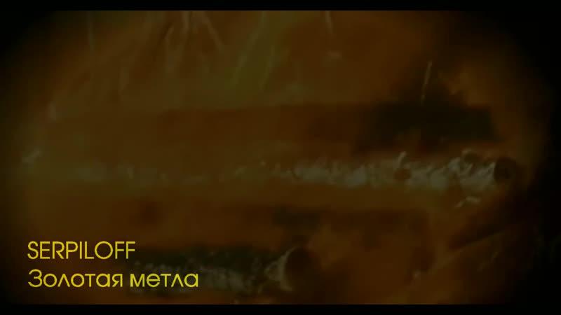 Serpiloff Золотая метла (Настоящее холерное одиночество)