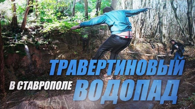 Травертиновый водопад в Ставрополе место где ты должен быть